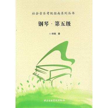 社会音乐考级指南系列丛书钢琴(第五级)