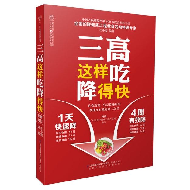 商品详情 - 三高这样吃降得快(汉竹) - image  0