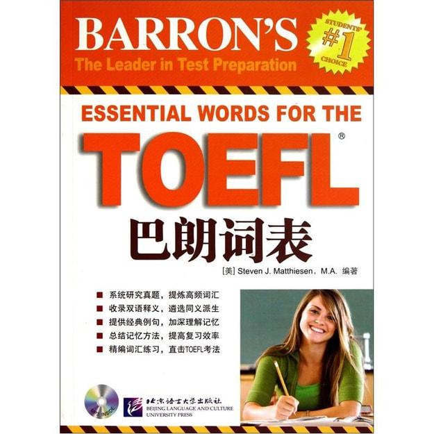 商品详情 - 新东方·TOEFL巴朗词表(附光盘) - image  0