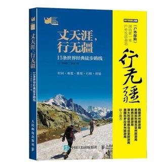 丈天涯,行无疆:15条世界经典徒步路线