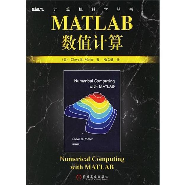 商品详情 - MATLAB数值计算 - image  0