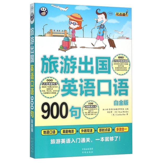 商品详情 - 旅游出国英语口语900句(白金版 MPR 附光盘) - image  0