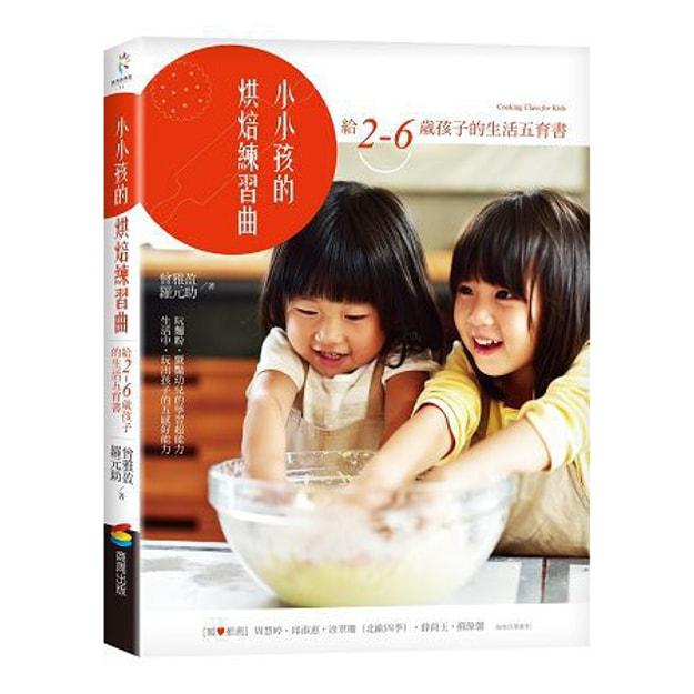 商品详情 - 【繁體】小小孩的烘焙練習曲:給2-6歲孩子的生活五育書 - image  0