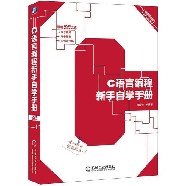 商品详情 - 新手学编程ABC丛书:C语言编程新手自学手册(附DVD-ROM光盘1张) - image  0