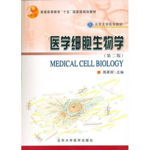 医学细胞生物学(第2版) 怎么样 - 亚米网