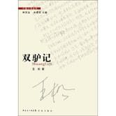 中篇小说金库(第4辑):双驴记