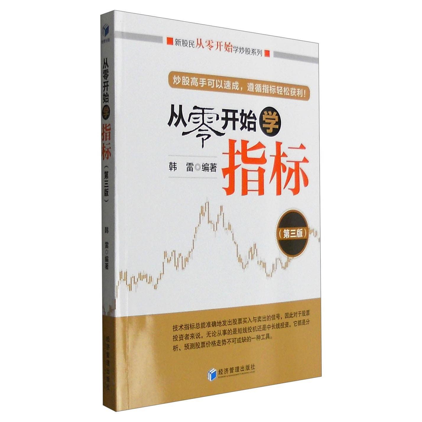 新股民从零开始学炒股系列:从零开始学指标(第三版) 怎么样 - 亚米网