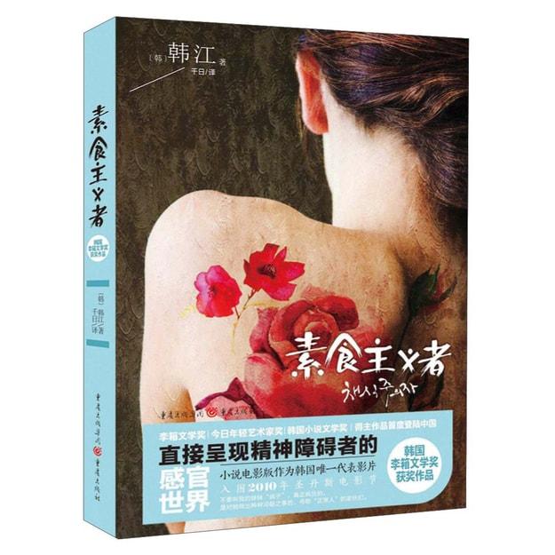 商品详情 - 素食主义者(荣获2016国际布克奖) - image  0