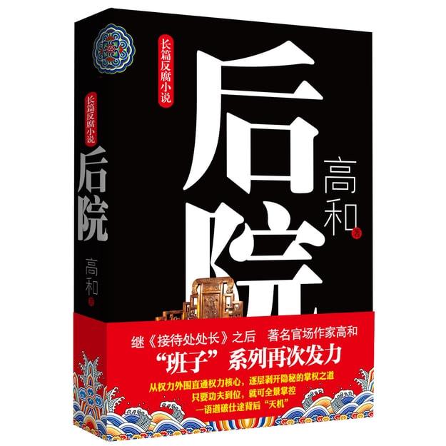 商品详情 - 长篇反腐小说:后院 - image  0