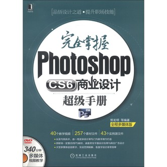完全掌握Photoshop CS6商业设计超级手册(全程多媒体版)(附DVD光盘1张)