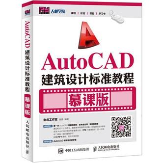 AutoCAD建筑设计标准教程(慕课版)