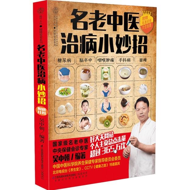 商品详情 - 名老中医治病小妙招 - image  0