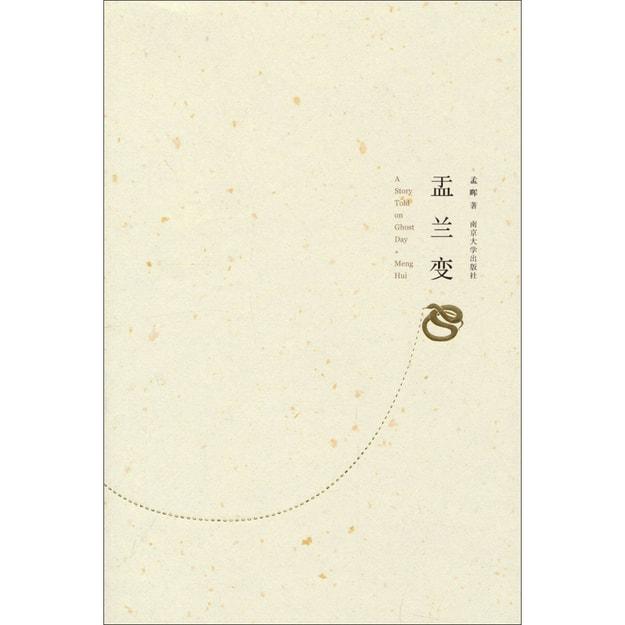 商品详情 - 精典文库:盂兰变 - image  0