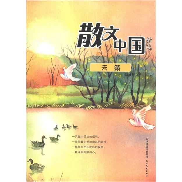 商品详情 - 散文中国精选:天籁 - image  0