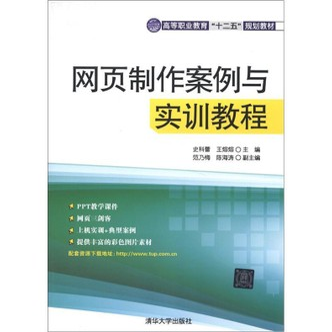 """高等职业教育""""十二五""""规划教材:网页制作案例与实训教程"""