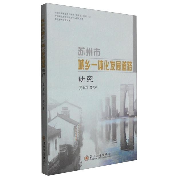 商品详情 - 苏州市城乡一体化发展道路研究 - image  0