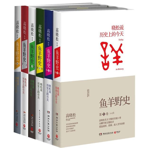 商品详情 - 鱼羊野史(第1卷-第6卷)套装 - image  0