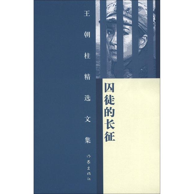 商品详情 - 王朝柱精选文集:囚徒的长征 - image  0