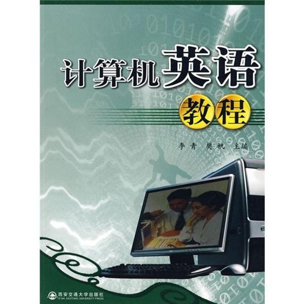 商品详情 - 计算机英语教程 - image  0