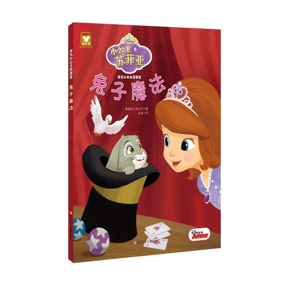 非凡小公主苏菲亚:兔子魔法(精装版) 怎么样 - 亚米网