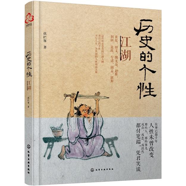 商品详情 - 历史的个性:江湖 - image  0