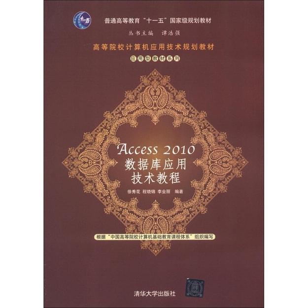 商品详情 - 高等院校计算机应用技术规划教材·应用型教材系列:Access 2010 数据库应用技术教程 - image  0