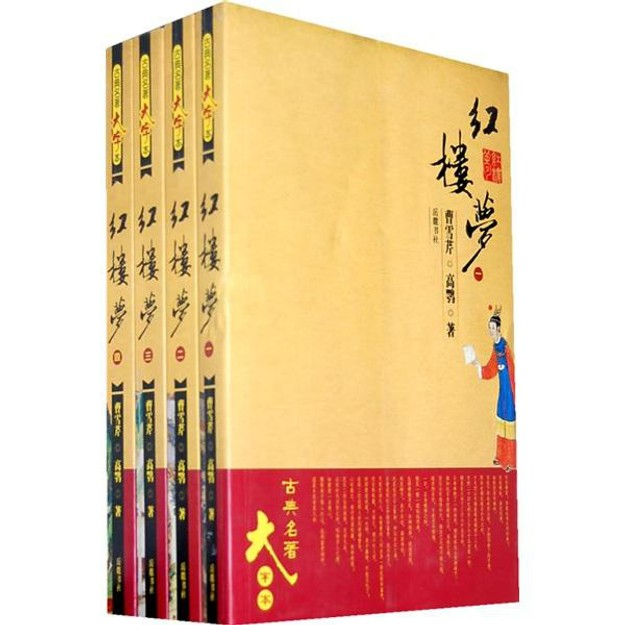 商品详情 - 古典名著大字本:红楼梦(套装共4册) - image  0