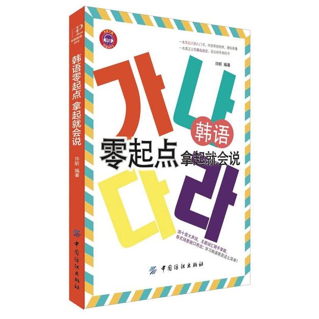 商品详情 - 韩语零起点,拿起就会说 - image  0