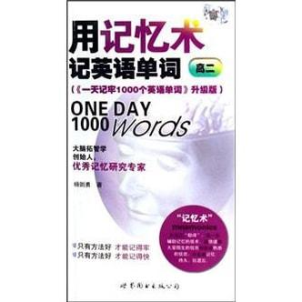 用记忆术记英语单词:高2(一天记牢1000个英语单词)(升级版)