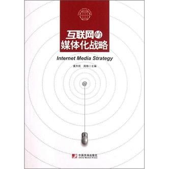 互联网的媒体化战略