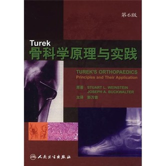 Turek骨科学原理与实践(第6版)(翻译版)