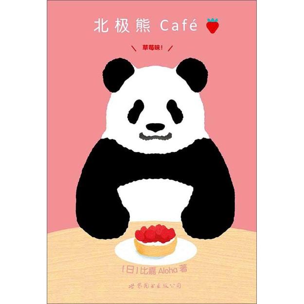 商品详情 - 北极熊Café 草莓味! - image  0