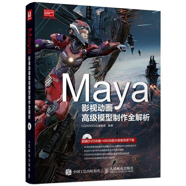 商品详情 - Maya影视动画高级模型制作全解析 - image  0
