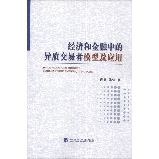 商品详情 - 经济和金融中的异质交易者模型及应用 - image  0