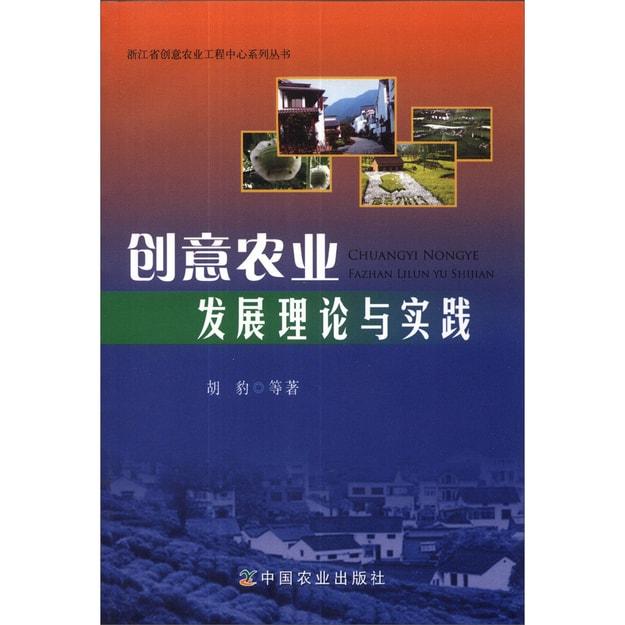 商品详情 - 浙江省创意农业工程中心系列丛书:创意农业发展理论与实践 - image  0