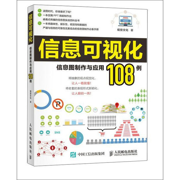 商品详情 - 信息可视化 信息图制作与应用108例 - image  0