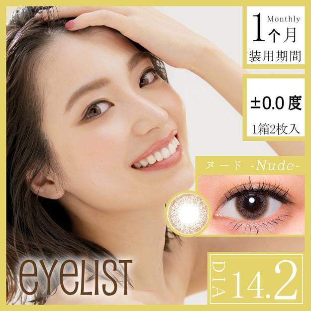 商品详情 - Eyelist 日本直发 月抛美瞳 Nude裸露 2枚入 只有0度数无可选度数 DIA14.2mm - image  0