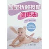 宝宝抚触按摩健康法