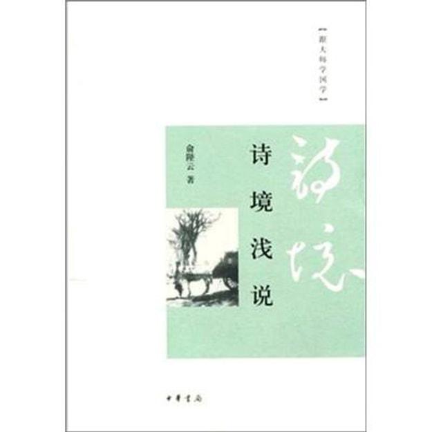 商品详情 - 跟大师学国学:诗境浅说 - image  0