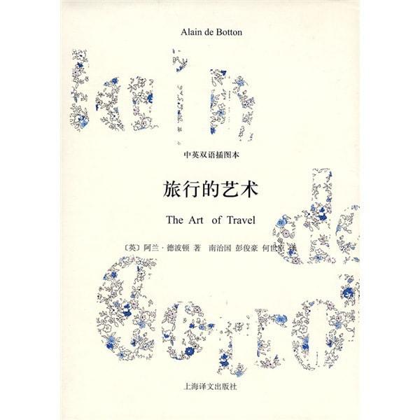 旅行的艺术(中英双语插图本)(英汉对照) 怎么样 - 亚米网