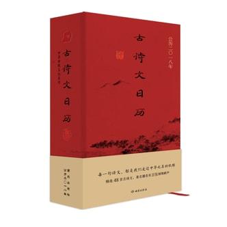 古诗文日历(典藏本)