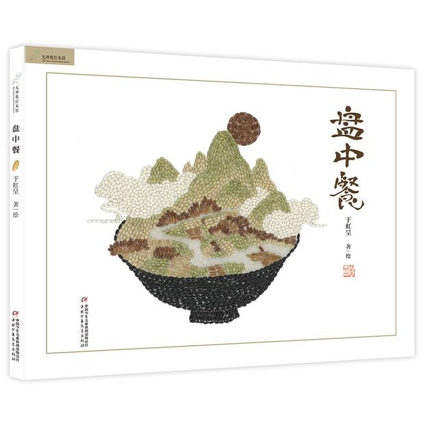 Product Detail - 九神鹿绘本馆 盘中餐 - image 0