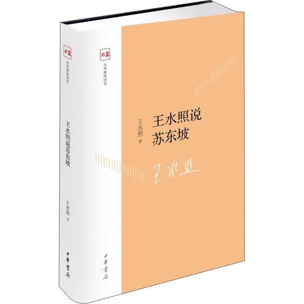 商品详情 - 王水照说苏东坡 - image  0