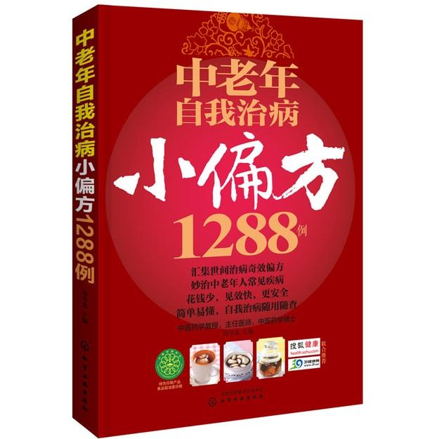 商品详情 - 中老年自我治病小偏方1288例 - image  0