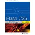 任务引领课程改革系列教材:Flash CS5动漫设计(第2版)