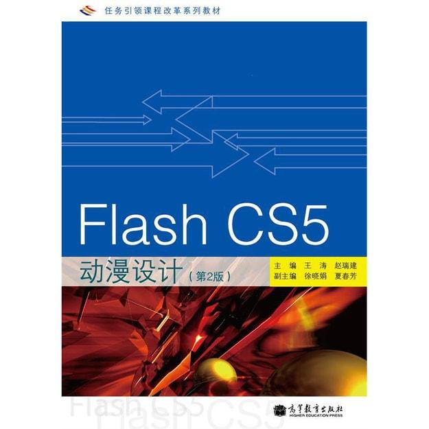 商品详情 - 任务引领课程改革系列教材:Flash CS5动漫设计(第2版) - image  0