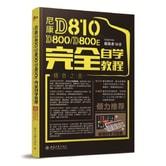 尼康 D810 D800 D800E 完全自学教程