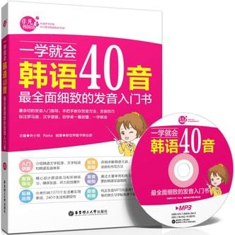 一学就会韩语40音:最全面细致的发音入门书(附赠MP3光盘)
