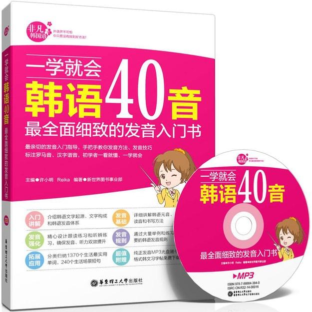 商品详情 - 一学就会韩语40音:最全面细致的发音入门书(附赠MP3光盘) - image  0