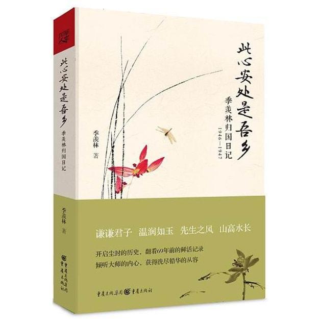 商品详情 - 此心安处是吾乡:季羡林归国日记(1946-1947) - image  0